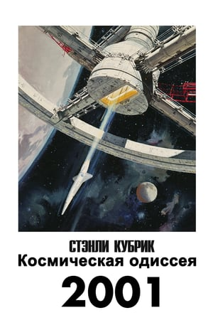 2001 год: Космическая одиссея