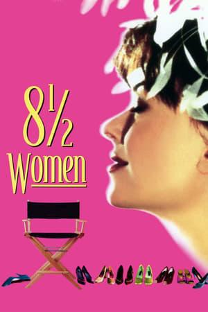 8 с половиной женщин