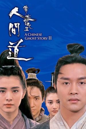 Китайская история призраков 2