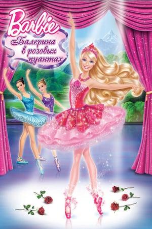 Барби: Балерина в розовых пуантах