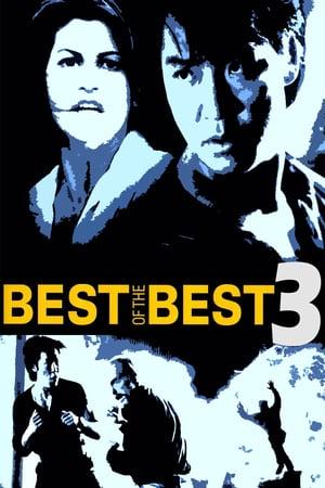Лучшие из лучших 3