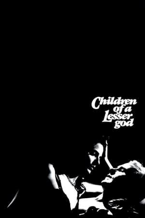 Дети меньшего бога