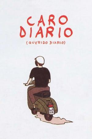Дорогой дневник