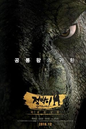 Dino King 3D: Путешествие к Огненной Горе