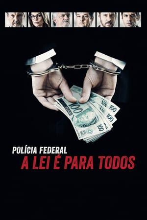 Федеральная полиция — никто не стоит над законом