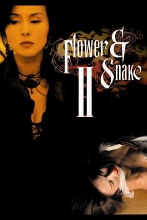 Цветок и Змея II