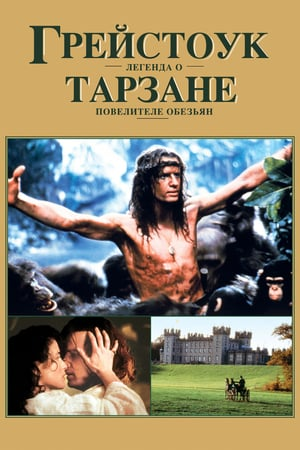 Грейстоук: Легенда о Тарзане, повелителе обезьян