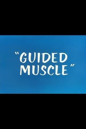 Управляемая мышца