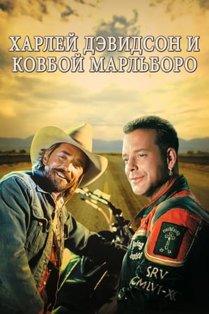 Харлей Дэвидсон и ковбой Мальборо