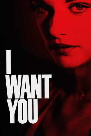 Я хочу тебя
