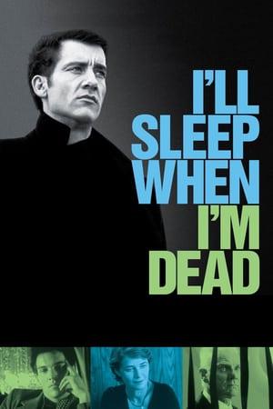 Засну, когда сдохну