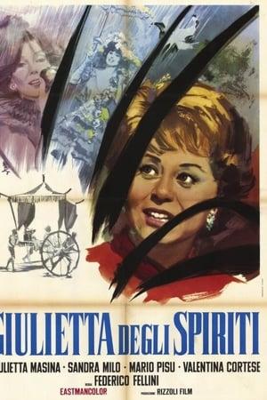 Джульетта и духи