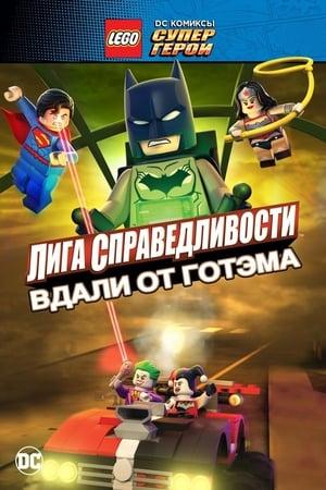 LEGO супергерои DC: Лига справедливости – Прорыв Готэм-сити