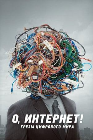 О, интернет! Грезы цифрового мира
