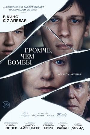 Громче, чем бомбы