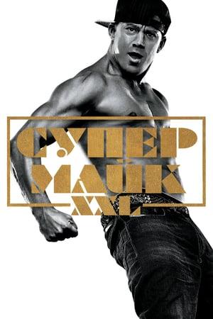 Супер Майк XXL