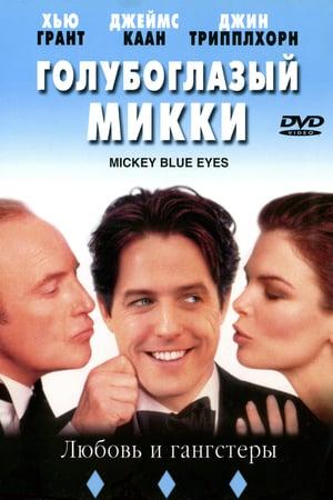 Голубоглазый Микки