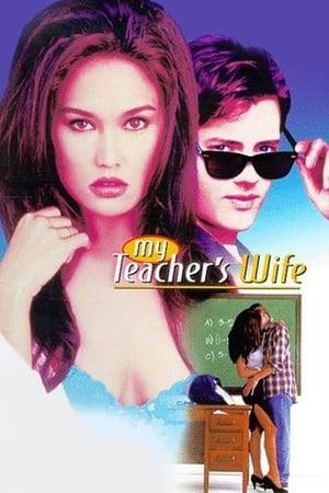 Жена моего учителя