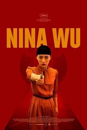 Нина Ву