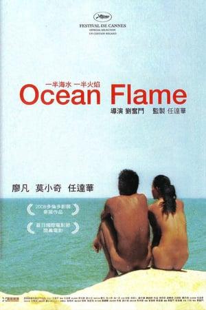 Океан Пламя