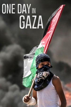 Один день в Газе