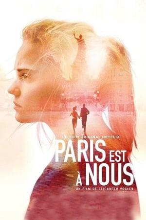 Париж — это мы