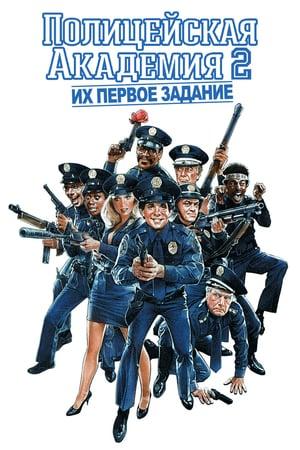 Полицейская академия 2: Их первое задание