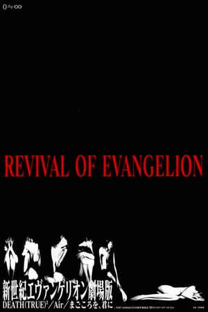 Конец Евангелиона