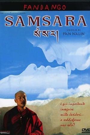 Самсара