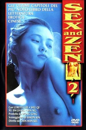 Секс и дзен II