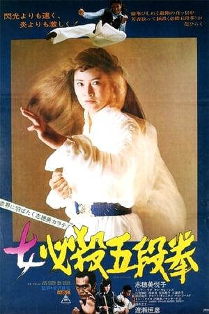 Sister Street Fighter: Кулак пятого уровня