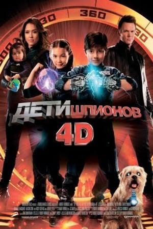 Дети шпионов 4D