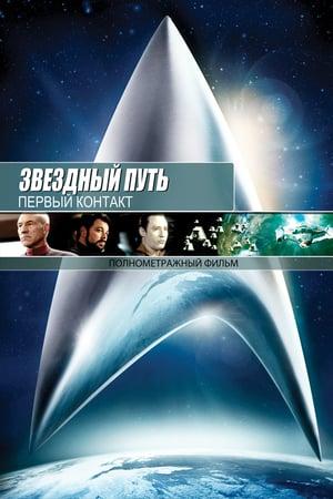 Звёздный путь 8: Первый контакт