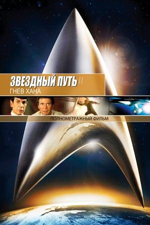 Звёздный путь 2: Гнев Хана