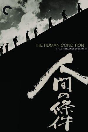Удел человеческий 3