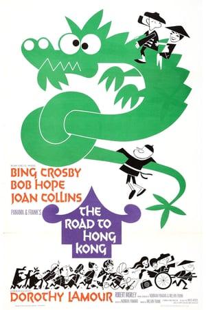 Дорога на Гонконг