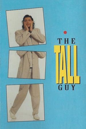 Высокий парень