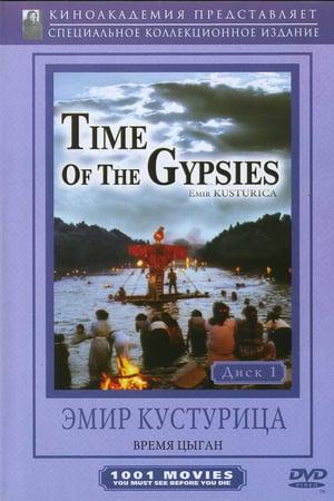 Время цыган