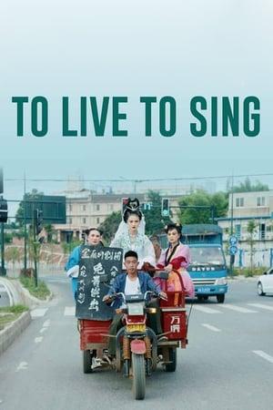 Жить, чтобы петь