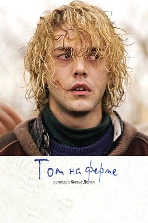 Том на ферме