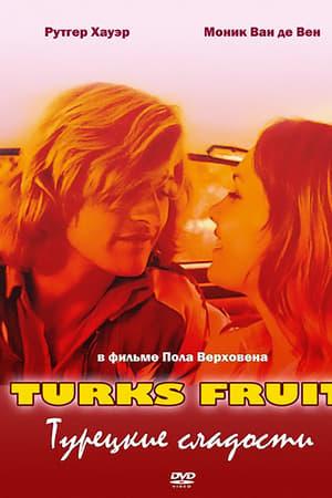 Турецкие наслаждения