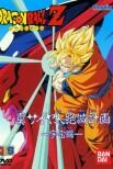Dragon Ball Z Side Story: план по искоренению саян