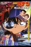Детектив Конан 4