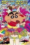 Crayon Shin-chan: Легенда называется: Танцуй! Amigo!