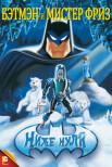 Бэтмен и мистер Фриз: Ниже нуля