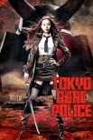 Токийская полиция крови