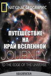 Путешествие на край Вселенной