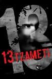 13 Цамети