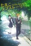 История любви Тамако