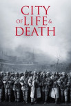 Город жизни и смерти